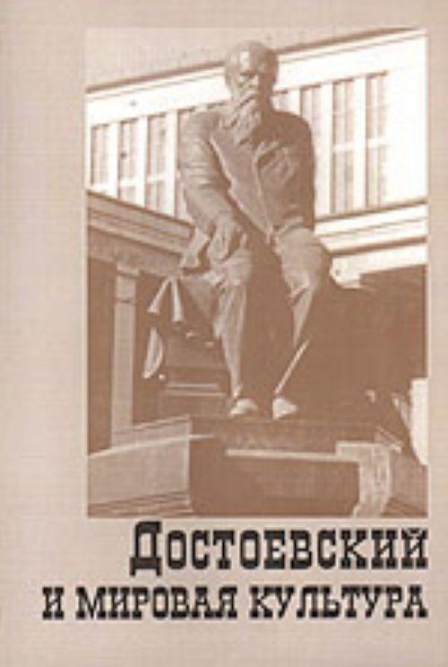 Достоевский и мировая культура. Альманах No. 10
