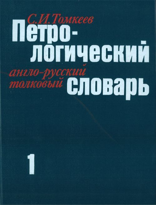 English-Russian dictionary of petrology