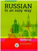 Russian in an easy way. Russian language course for beginners. The set consists of book and CD in MP3 format