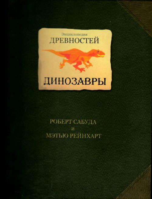 Entsiklopedija drevnostej: dinozavry