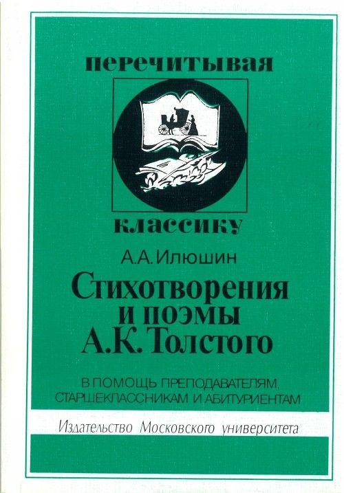 Stikhotvorenija i poemy A.K. Tolstogo: V pomosch prepodavateljam, starsheklassnikam i abiturientam. Serija: Perechityvaja klassiku.