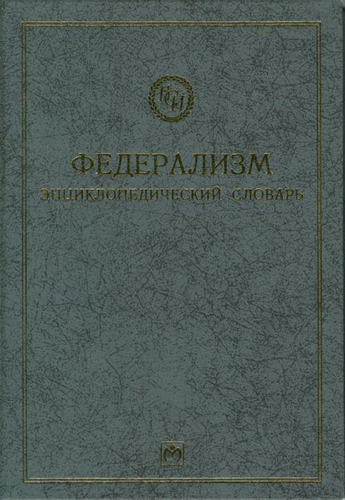 Федерализм. Энциклопедический словарь.