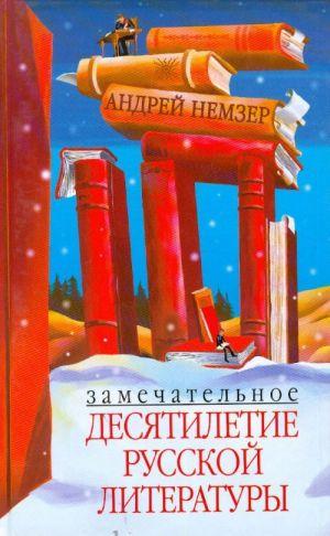 Замечательное десятилетие русской литературы.