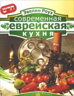 Sovremennaja evrejskaja kukhnja. The modern jewish kitchen.