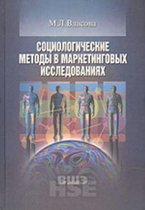 Социологические методы в маркетинговых исследованиях (учебное издание)