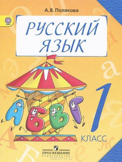 Русский язык. Учебник для 1 класса четырехлетней начальной школы.