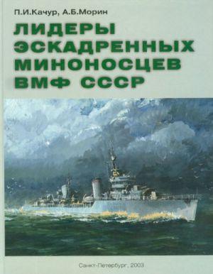 Lidery eskadrennykh minonostsev VMF SSSR.