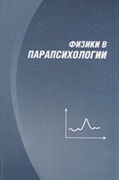 Физики в парапсихологии (очерки)