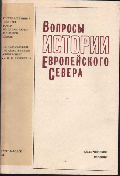 Вопросы истории Европейского Севера. Вып. 1991 г.