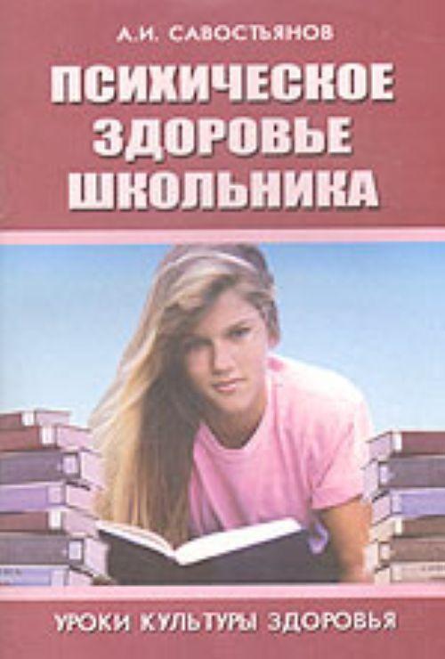 Психическое здоровье школьника (учебно-практическое пособие)