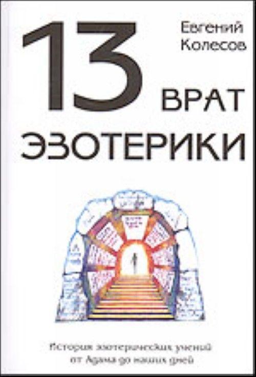 Тринадцать врат эзотерики. История эзотерических учений от Адама до наших дней