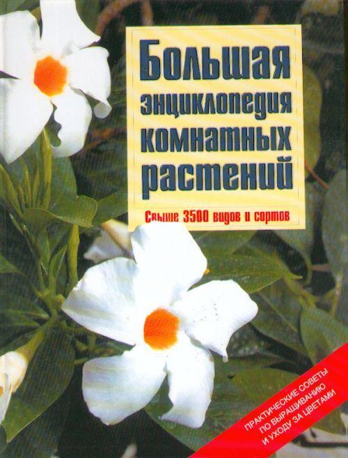 Bolshaja entsiklopedija komnatnykh rastenij. Svyshe 3500 vidov i sortov.