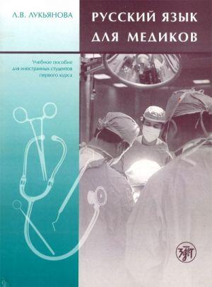 Русский язык для иностранных студентов-медиков.