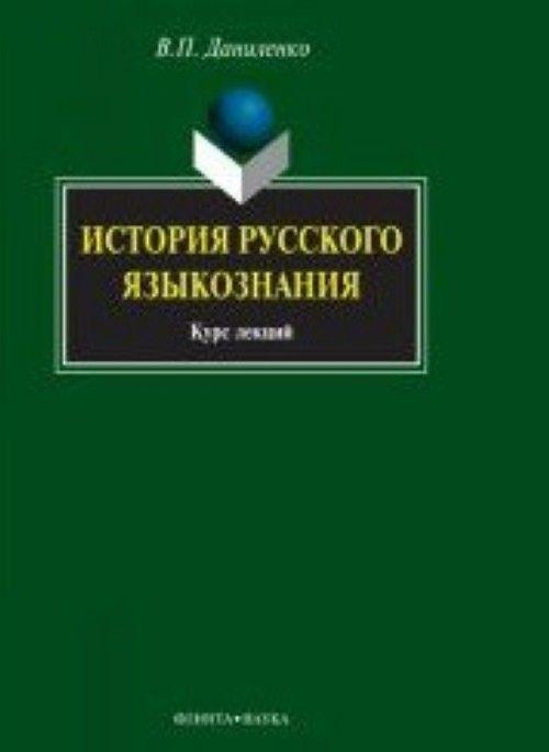 История русского языкознания. Курс лекций