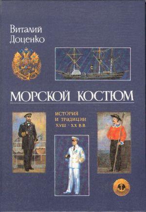 Morskoj kostjum: istorija i traditsii XVIII - XX veka.