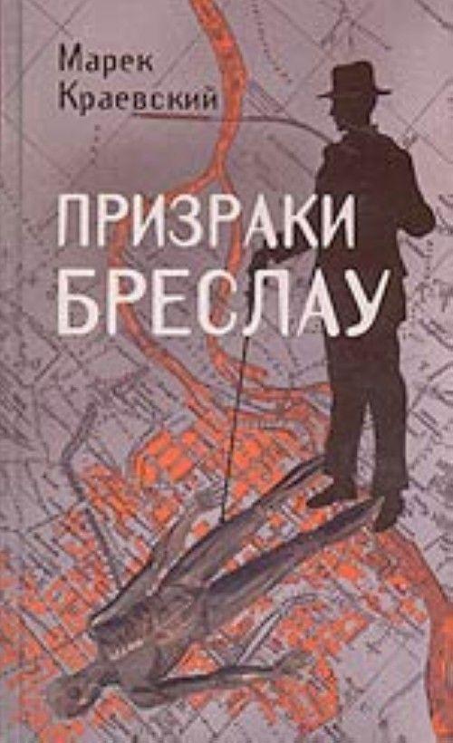 Prizraki Breslau (roman)
