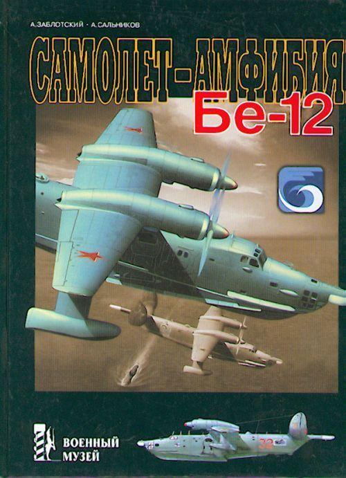 Samolet-amfibija BE-12