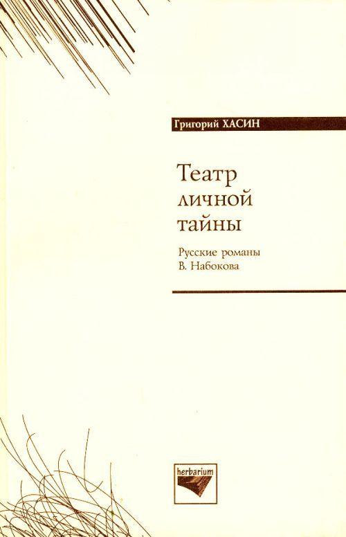 Teatr lichnoj tajny. Russkie romany V. Nabokova.