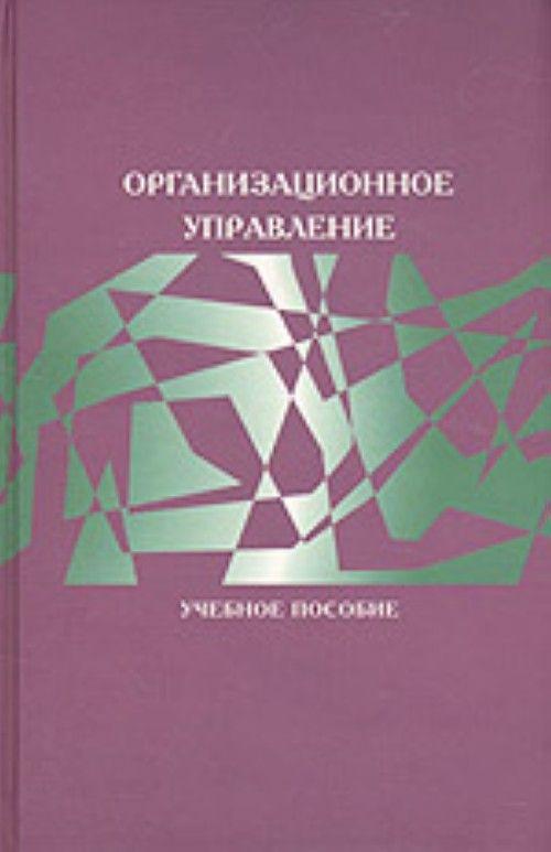 Организационное управление (учебное пособие для вузов)