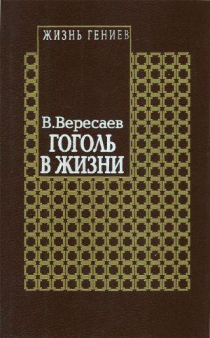 Zhizn geniev: Gogol v zhizni, kn. 1 i 2 (T. 3, 4).