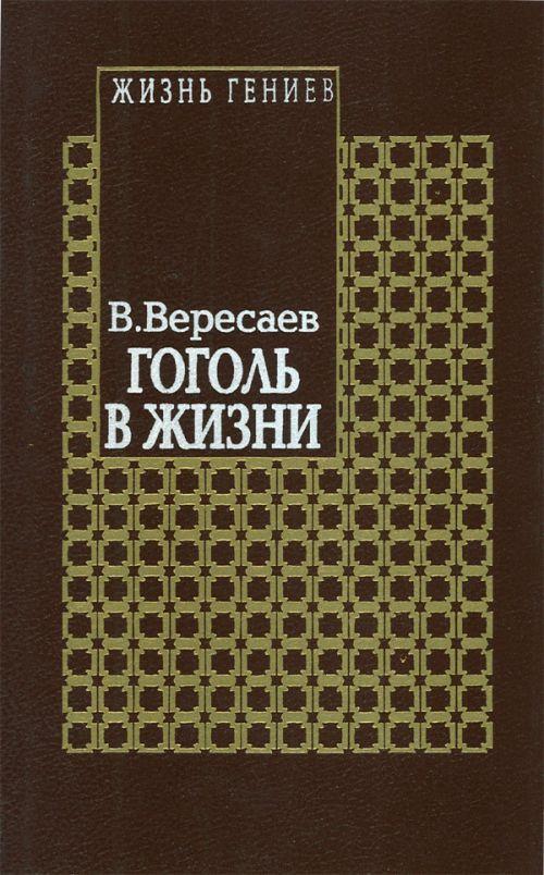 Жизнь гениев: Гоголь в жизни, кн. 1 и 2 (Т. 3, 4).
