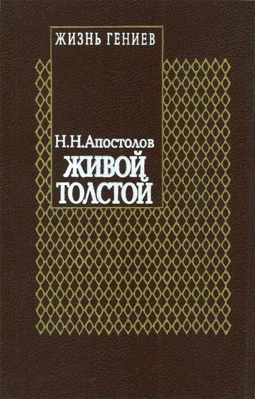 Zhizn geniev: Zhivoj Tolstoj (T. 5).