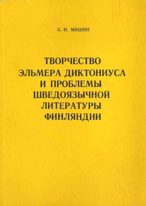 Tvorchestvo Elmera Diktoniusa i problemy shvedojazychnoj literatury Finljandii.