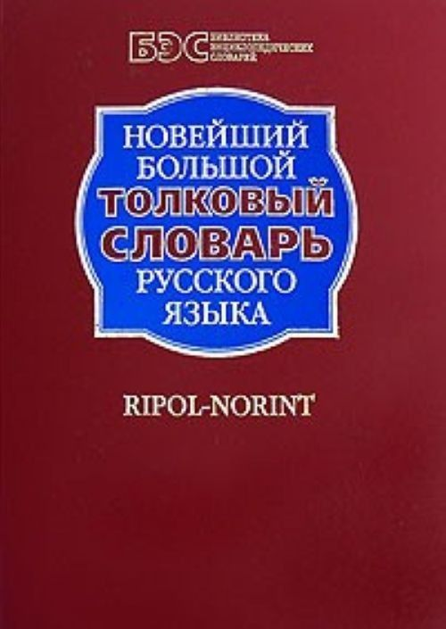 Novejshij bolshoj tolkovyj slovar russkogo jazyka