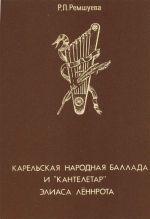 "Karelskaja narodnaja ballada i ""Kanteletar"" Eliasa Lennrota."