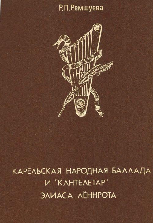 Karelskaja narodnaja ballada i