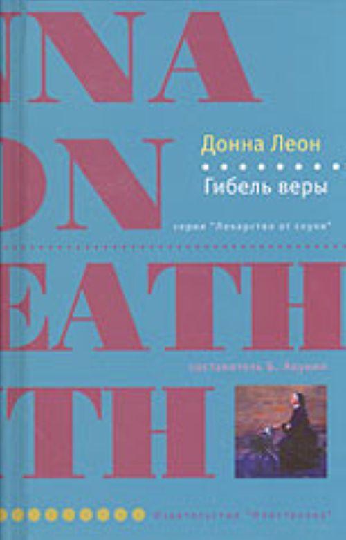 Гибель веры (роман)