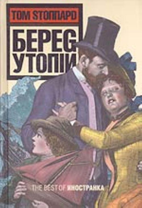 Берег Утопии (драматическая трилогия)