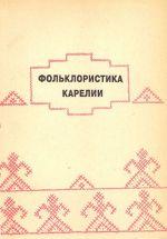 Folkloristika Karelii. Vyp. 9.