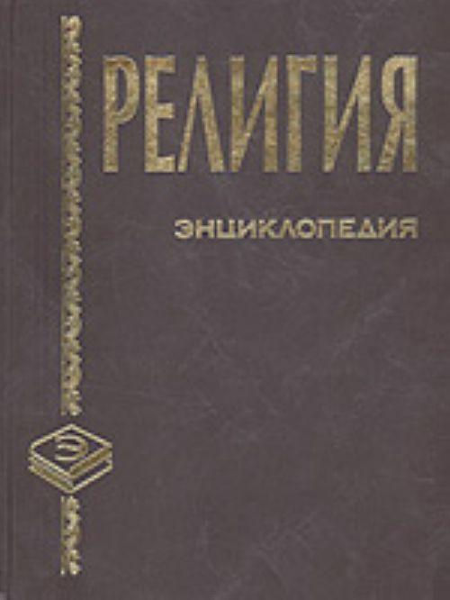 Религия. Энциклопедия