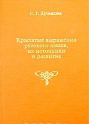 Krylatye vyrazhenija russkogo jazyka, ikh istochniki i razvitie.