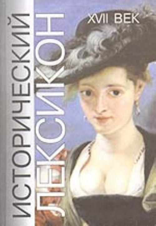 Исторический лексикон. История в лицах и событиях: XVII в.