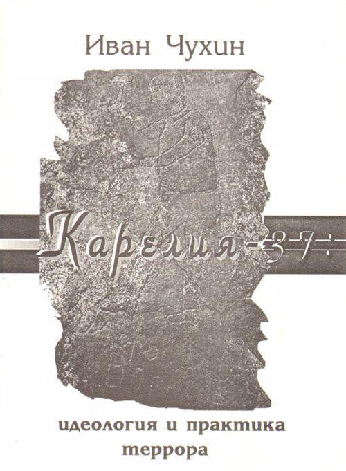 Karelija - 37: ideologija i praktika terrora.