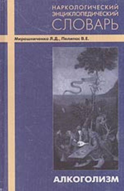 Наркологический энциклопедический словарь. Ч. 1. Алкоголизм