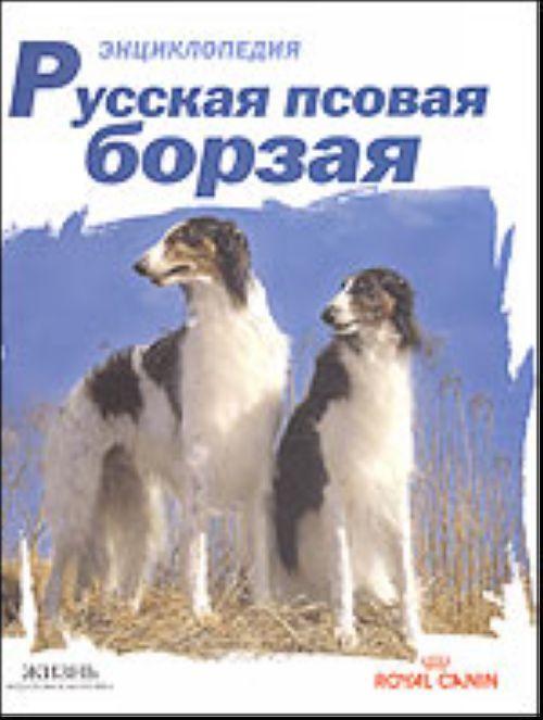 Русская псовая борзая. Энциклопедия