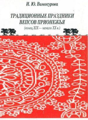 Traditsionnye prazdniki vepsov Prionezhja (konets XIX - nachalo XX v.).