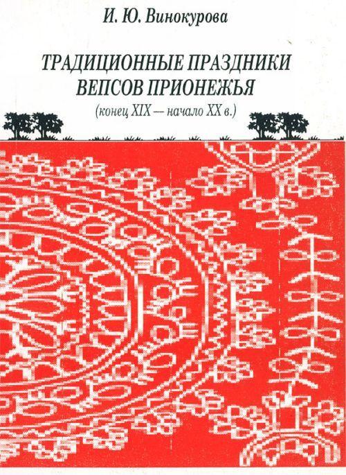 Традиционные праздники вепсов Прионежья (конец XIX - начало XX в.).