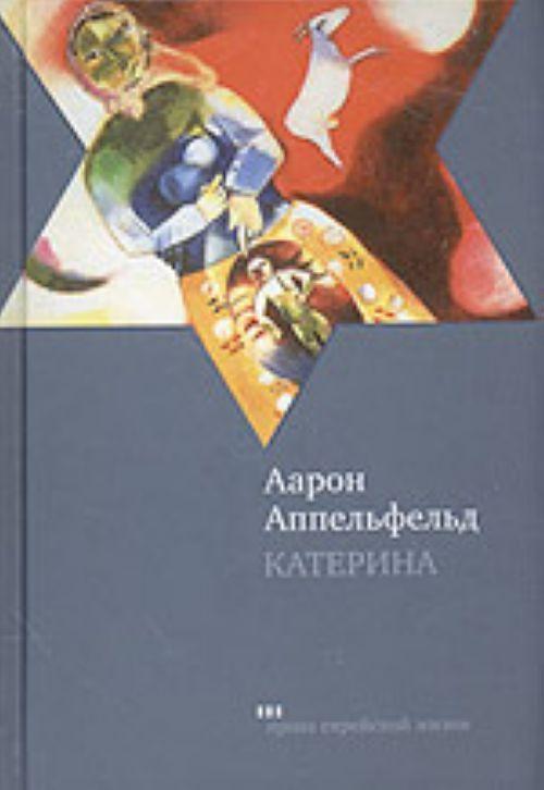 Katerina (roman)