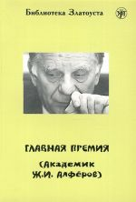 Glavnaja premija (Akademik Zh.I. Alferov). Adaptirovannyj tekst. Lexical minimum 2300 words