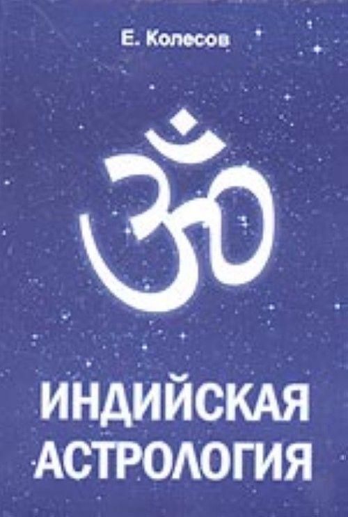 Indijskaja astrologija (vvodnyj kurs s prakticheskimi primerami, kommentarijami i perevodom terminov)