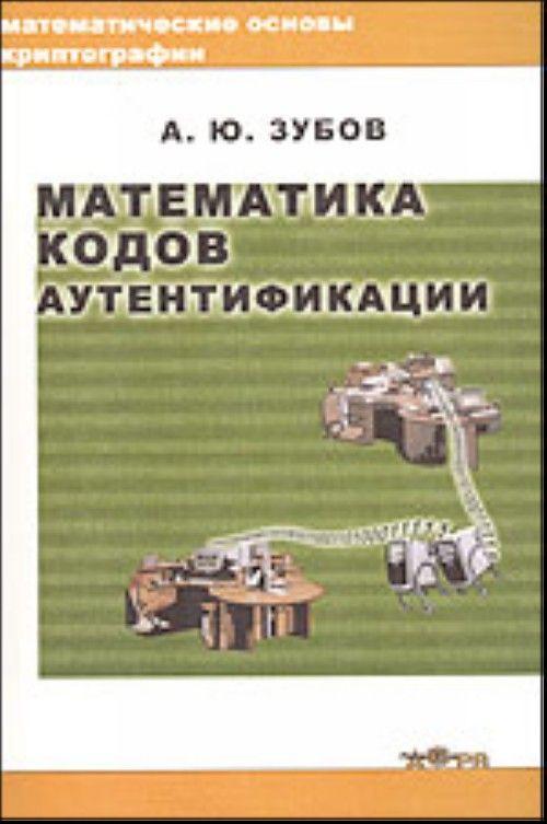 Matematika kodov autentifikatsii. Matematicheskie osnovy kriptografii