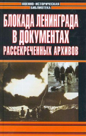 Блокада Ленинграда в документах рассекреченных архивов.