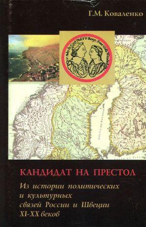 Kandidat na prestol. Iz istorii politicheskikh i kulturnykh svjazej Rossii i Shvetsii XI-XX vekov.