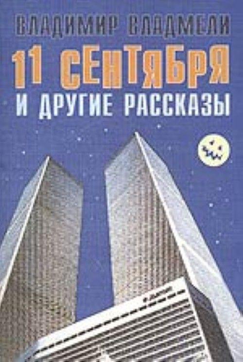 11 сентября и другие рассказы (сцены провинциальной жизни русской эмиграции в Америке)