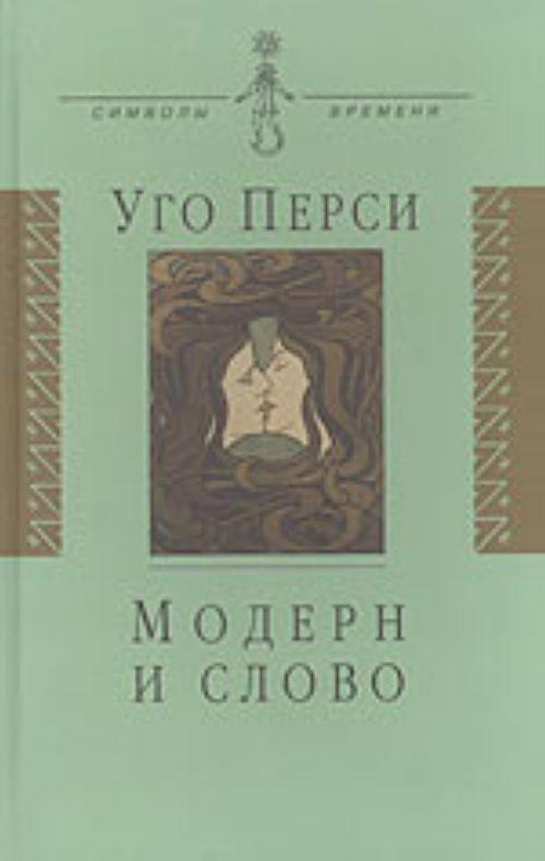 Модерн и слово. Стиль модерн в литературе России и Запада