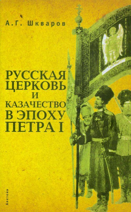 Russkaja tserkov i kazachestvo v epokhu Petra I
